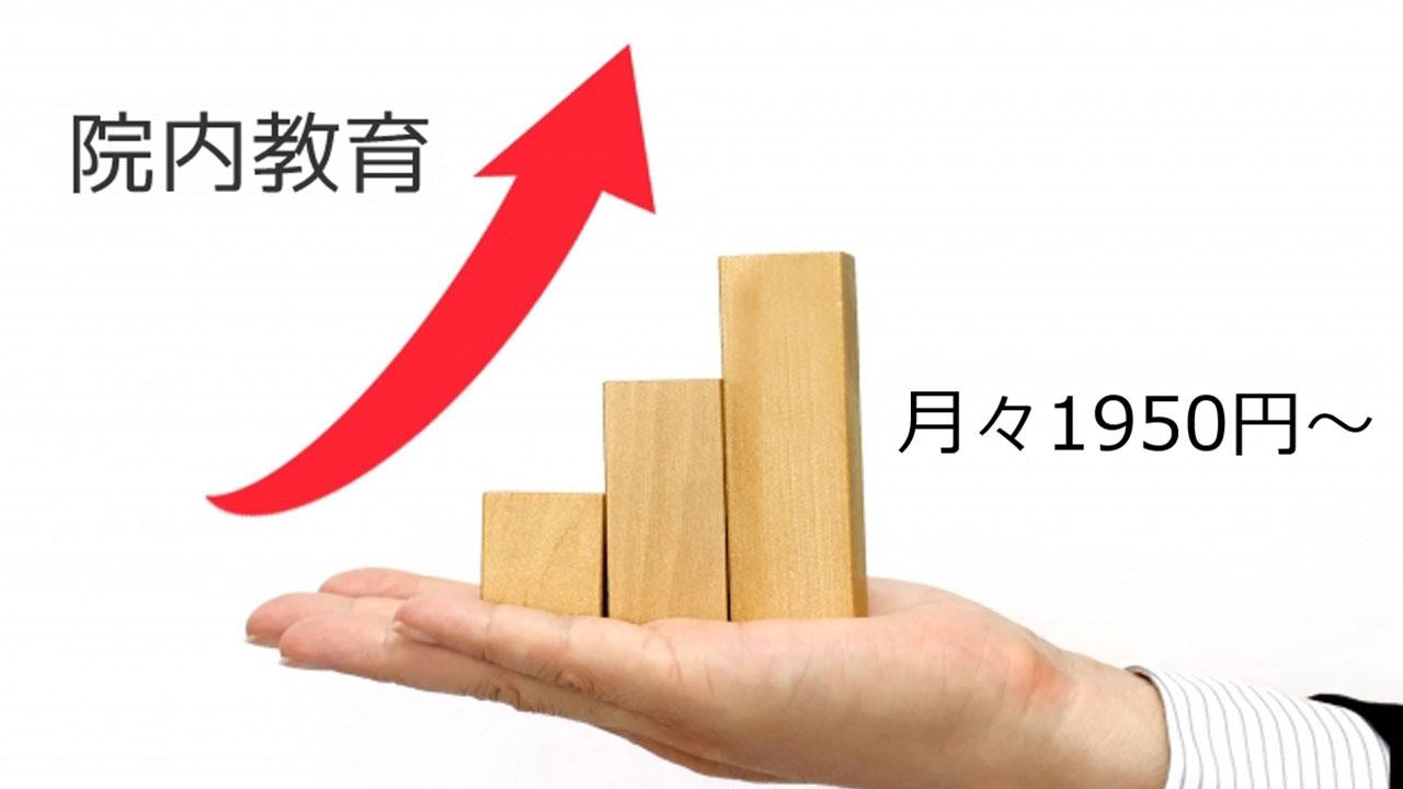 院内教育に最適!月々たった1950円/人~でスタッフの実力がメキメキ上がっていく方法