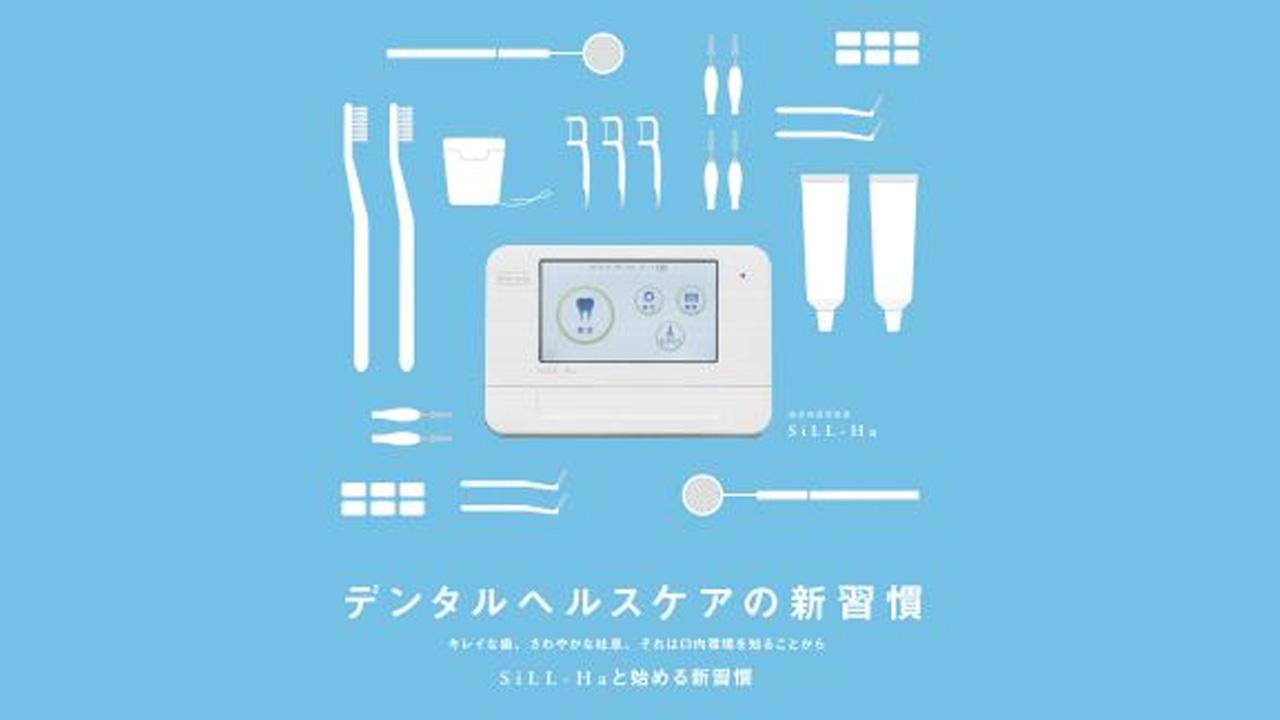 【無料デモ受付中!】唾液検査装置 SiLL-Ha(シルハ)~デンタルヘルスケアの新習慣~
