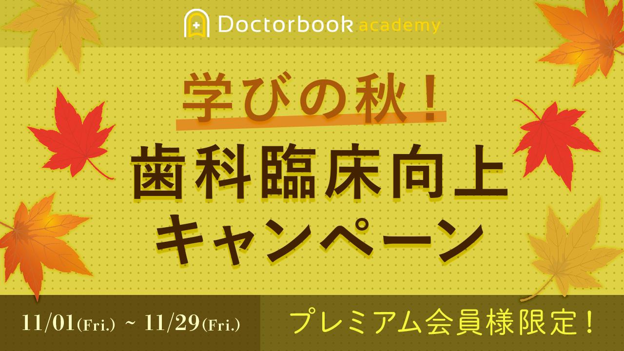 学びの秋!歯科臨床向上キャンペーン