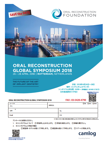 /img/columns/20171020_ORALRECONSTRUCTIONGLOBALSYMPOSIUM2018_アルタデント.PNG