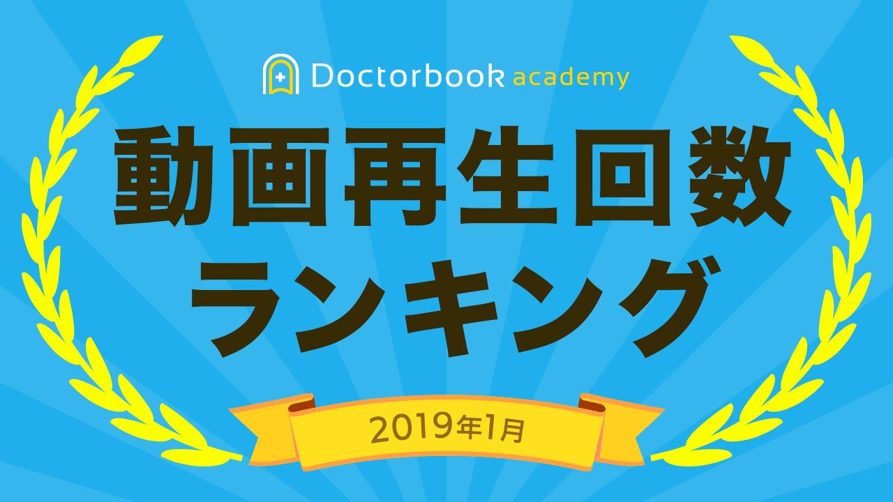 【2019年1月】人気動画再生ランキング【TOP5】
