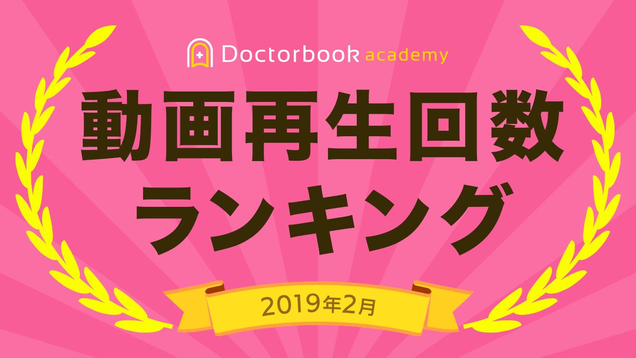 【2019年2月】人気動画再生ランキング【TOP5】