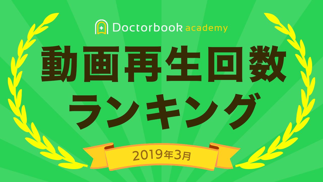【2019年3月】人気動画再生ランキング【TOP5】