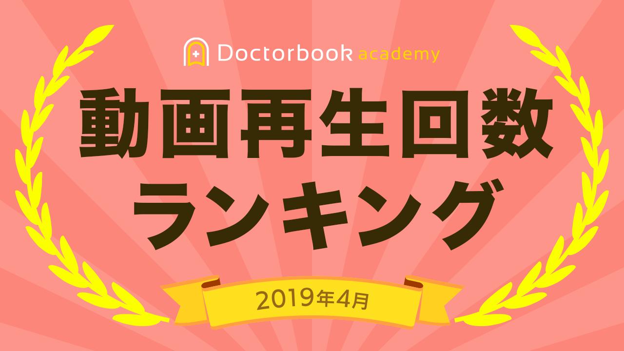 【2019年4月】人気動画再生ランキング【TOP5】