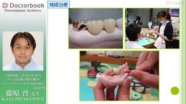 【動画紹介】歯を守る~予防歯科に必要なこと~