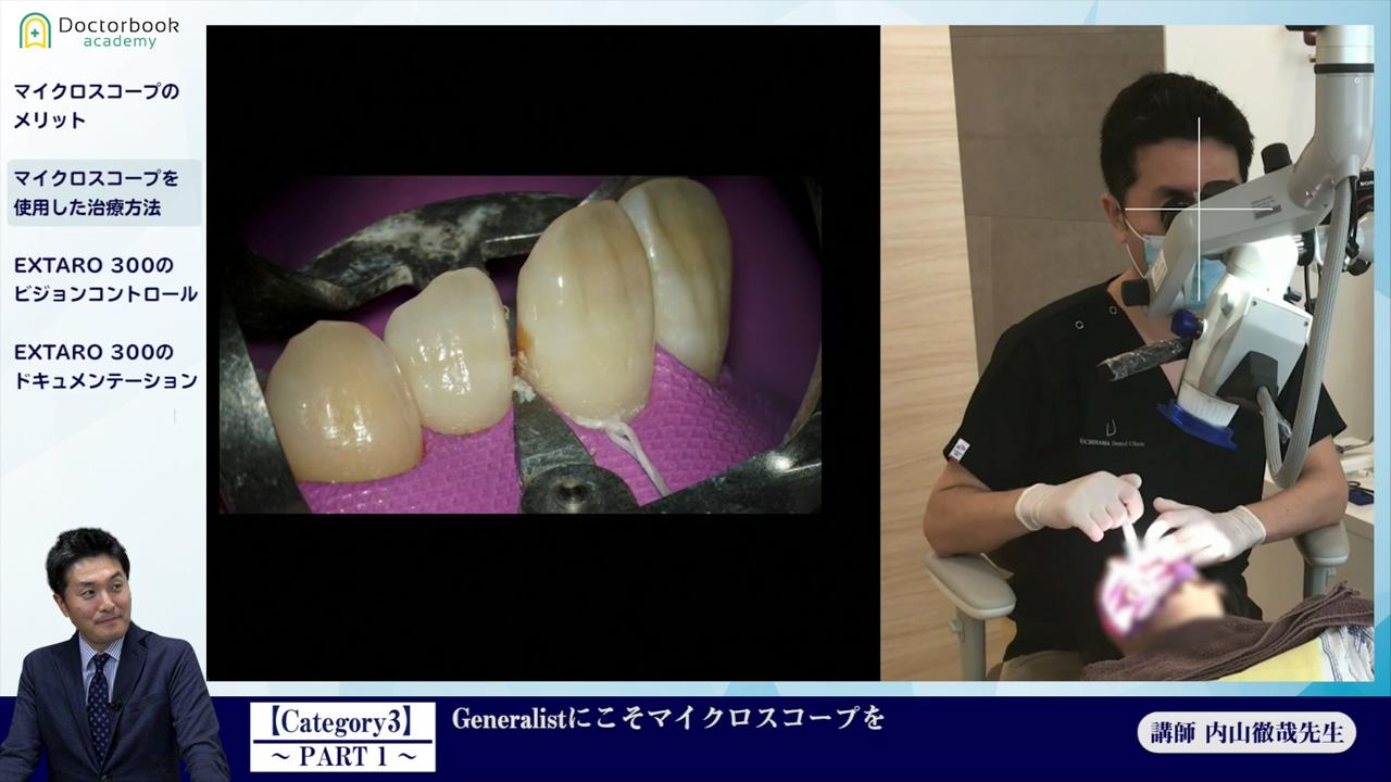 第3回:次世代の歯科医師に贈る、ジェネラリスト育成講座《内山徹哉先生》