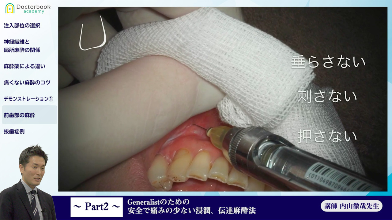 第4回:次世代の歯科医師に贈る、ジェネラリスト育成講座《内山徹哉先生》