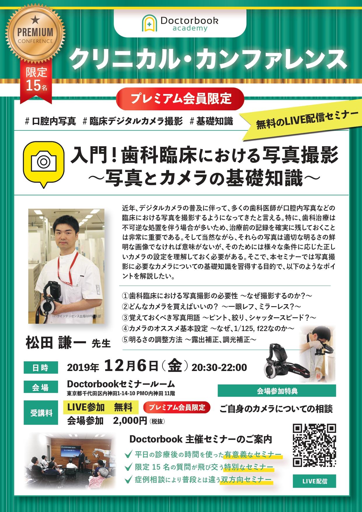 「入門!歯科臨床における写真撮影 〜写真とカメラの基礎知識〜」松田謙一先生クリニカル・カンファレンス