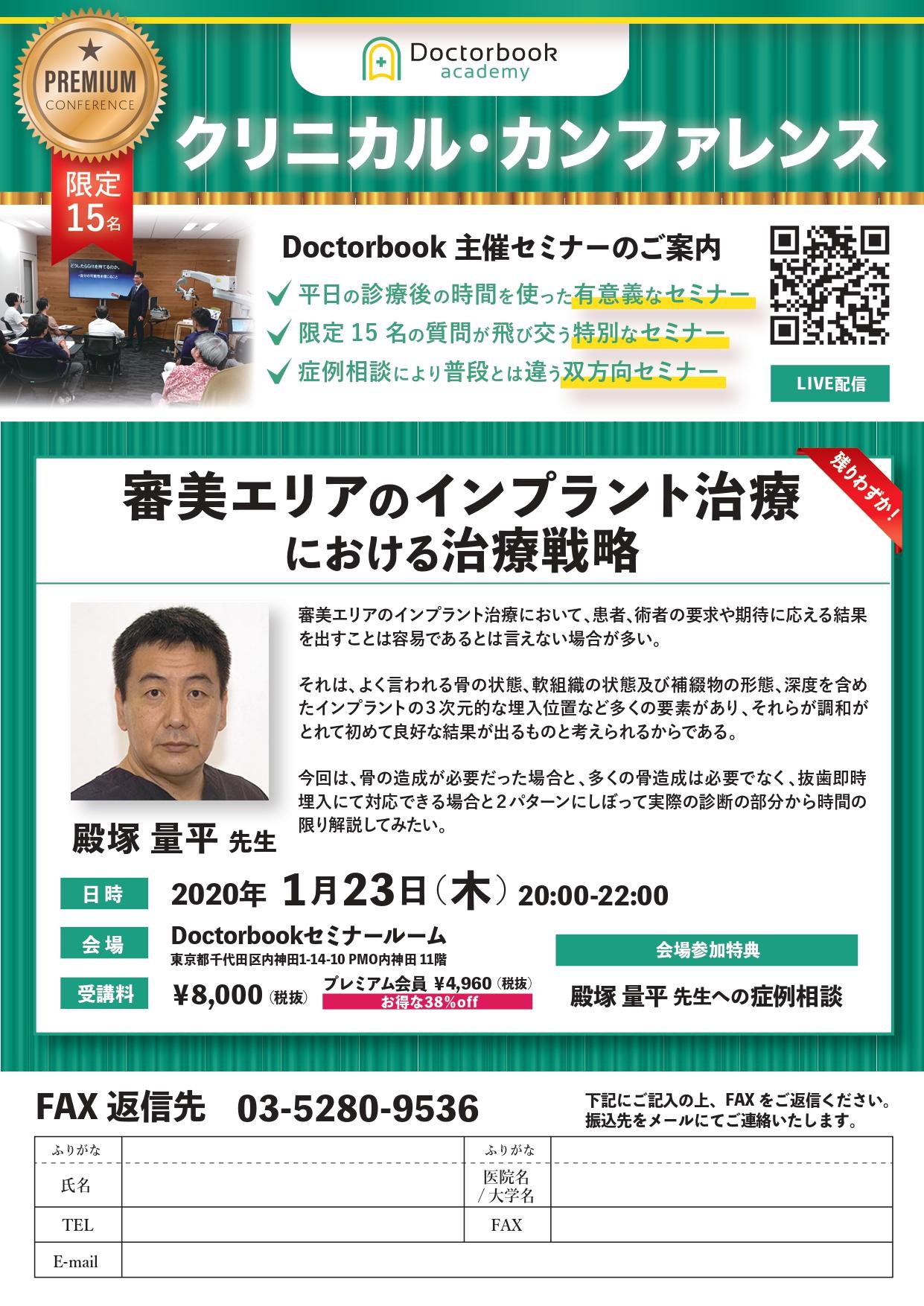 「審美エリアのインプラント治療における治療戦略」殿塚 量平 先生クリニカル・カンファレンス