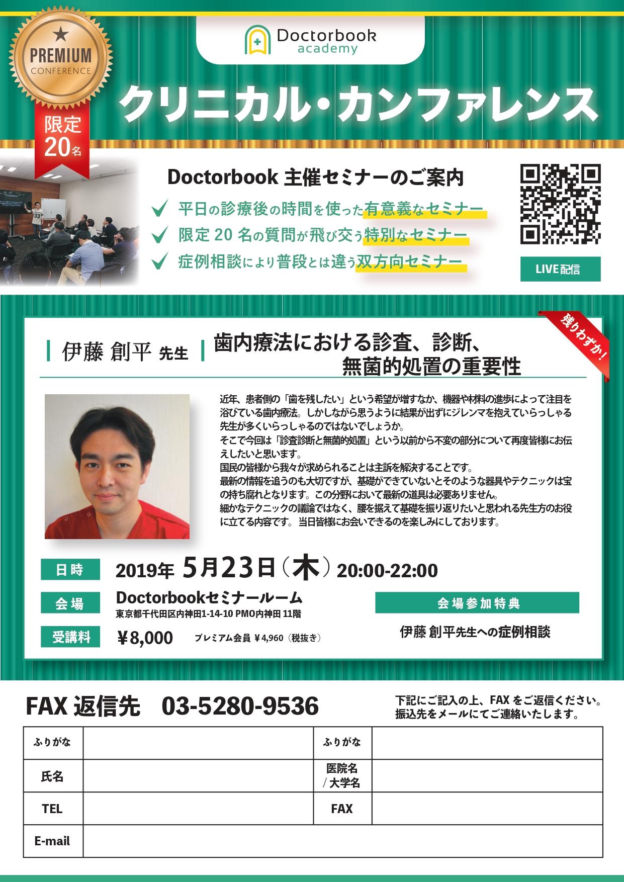 伊藤創平先生「歯内療法における診査、診断、無菌的処置の重要性」クリニカル・カンファレンス
