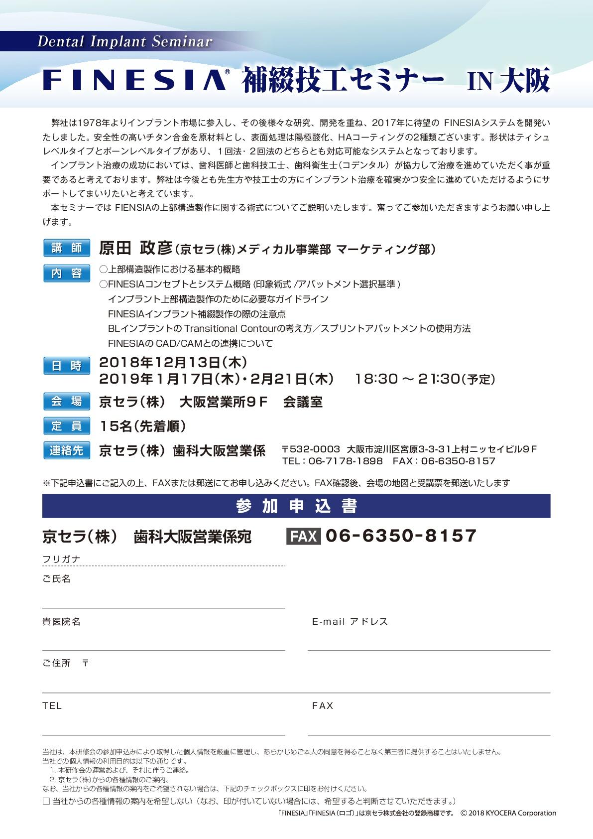FINESIA 補綴技工セミナー IN 大阪