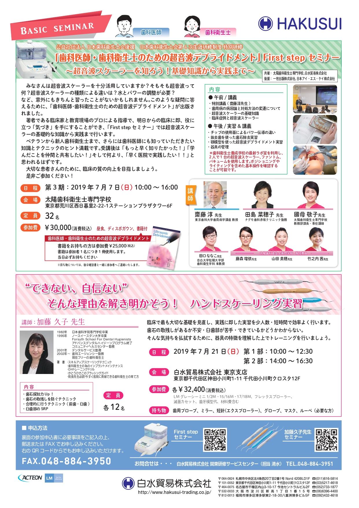 「歯科医師・歯科衛生士のための超音波デブライドメント」 First step セミナー