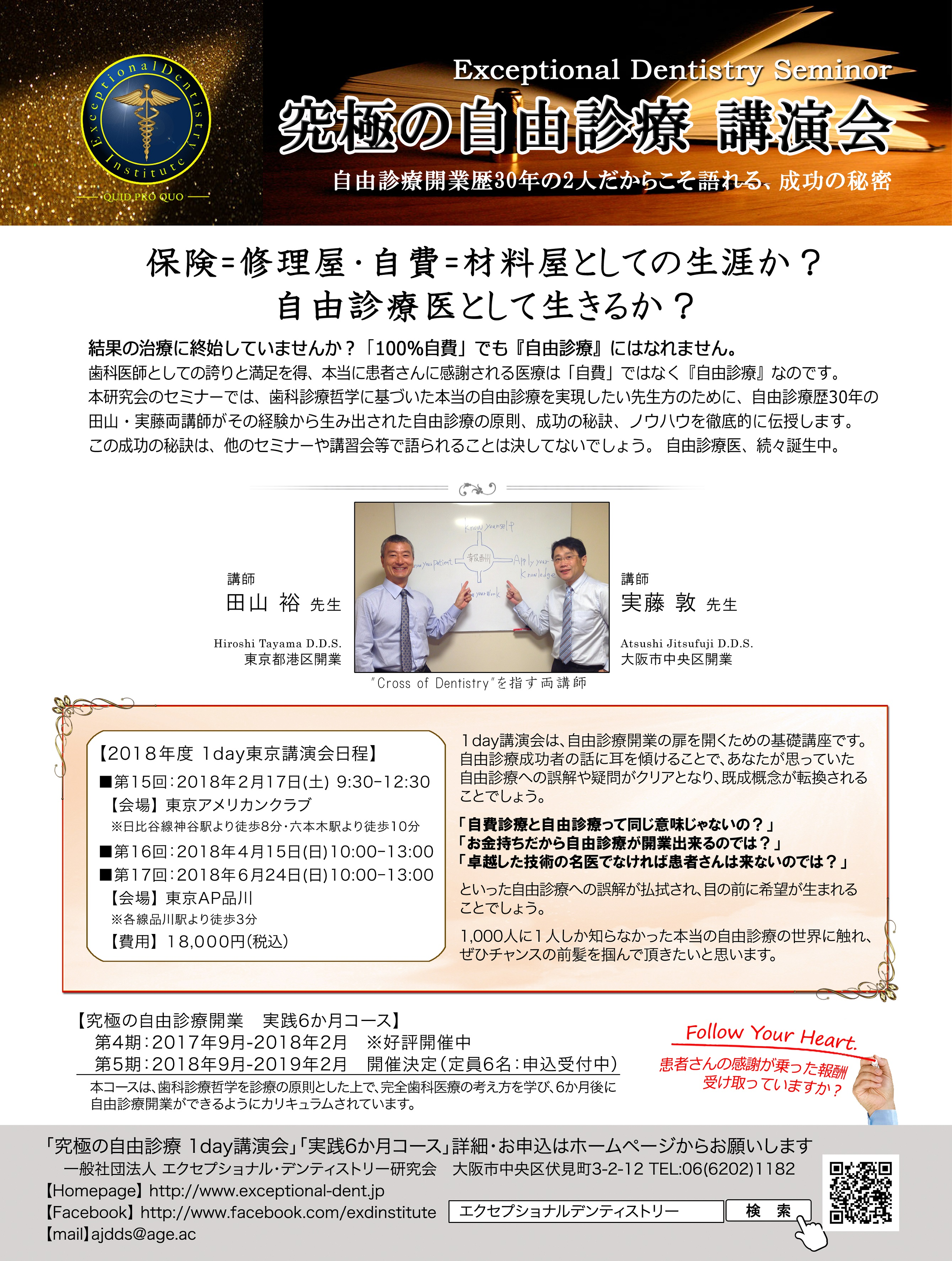 1Day講演会 Exceptional Dentistry Seminor ~究極の自由診療 講演会~