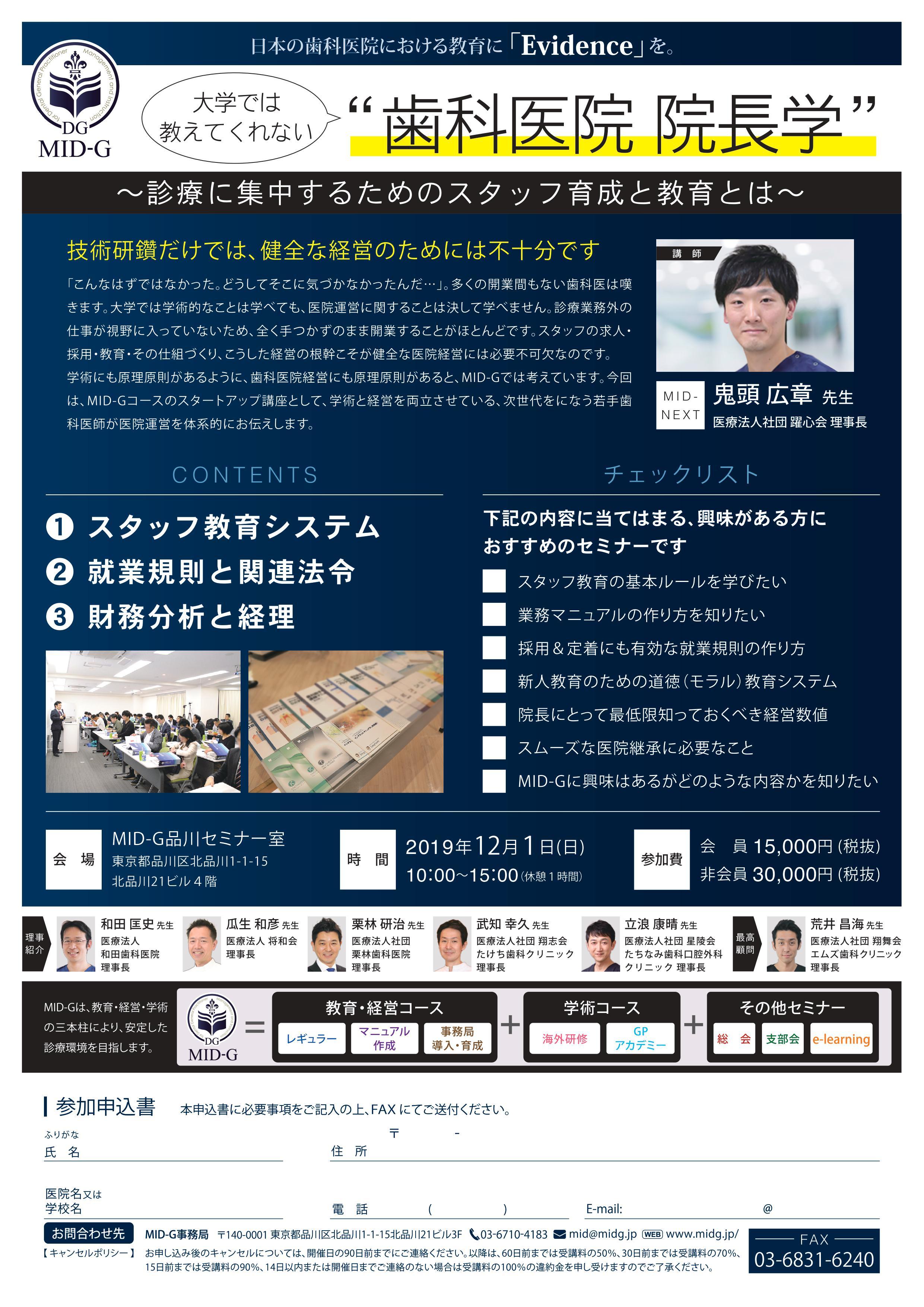 """日本の歯科医院における教育に「Evidence」を。""""大学では教えてくれない歯科医院 院長学""""~診療に集中する為のスタッフ育成と教育とは~"""