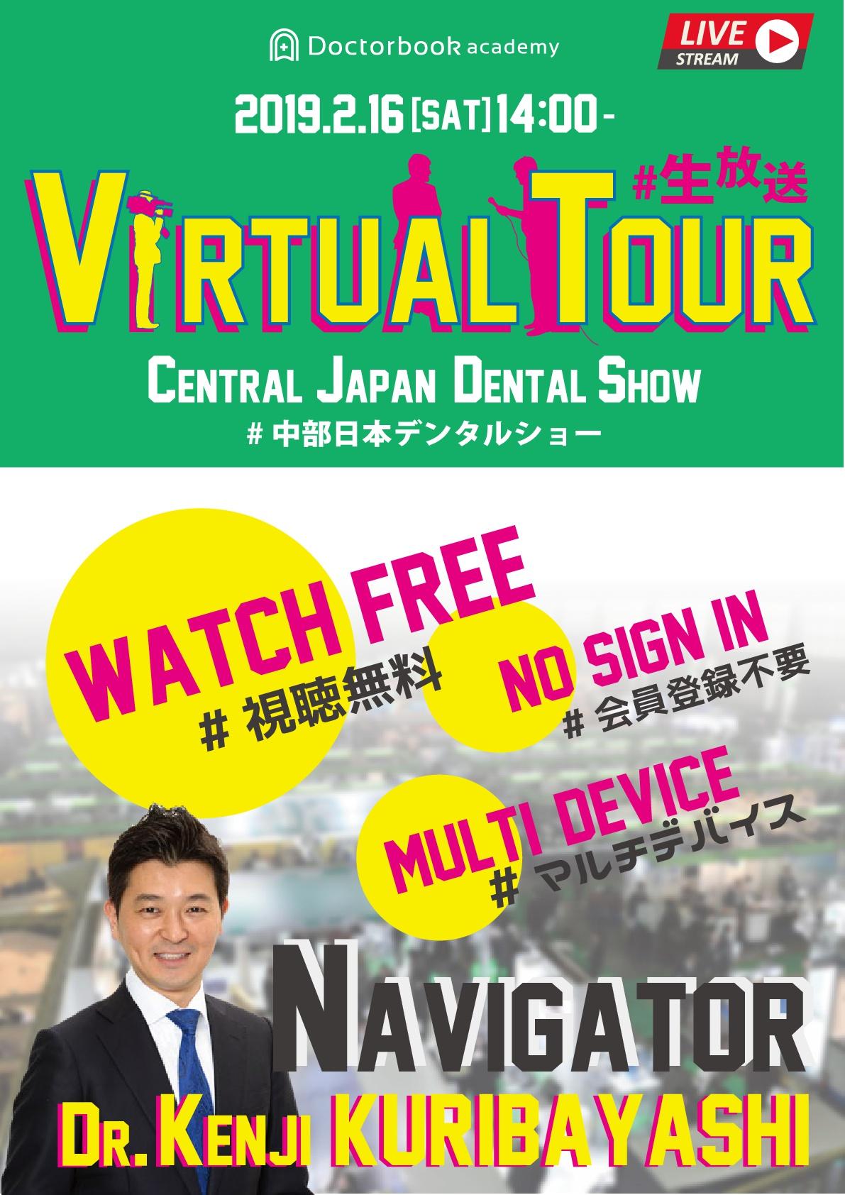 【LIVE配信】第42回中部日本デンタルショー