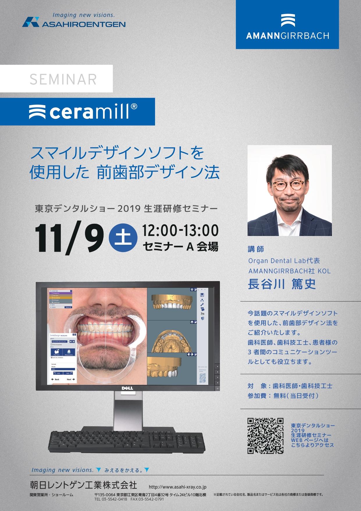 スマイルデザインソフトを使用した前歯部デザイン法(東京デンタルショー2019 生涯研修セミナー)