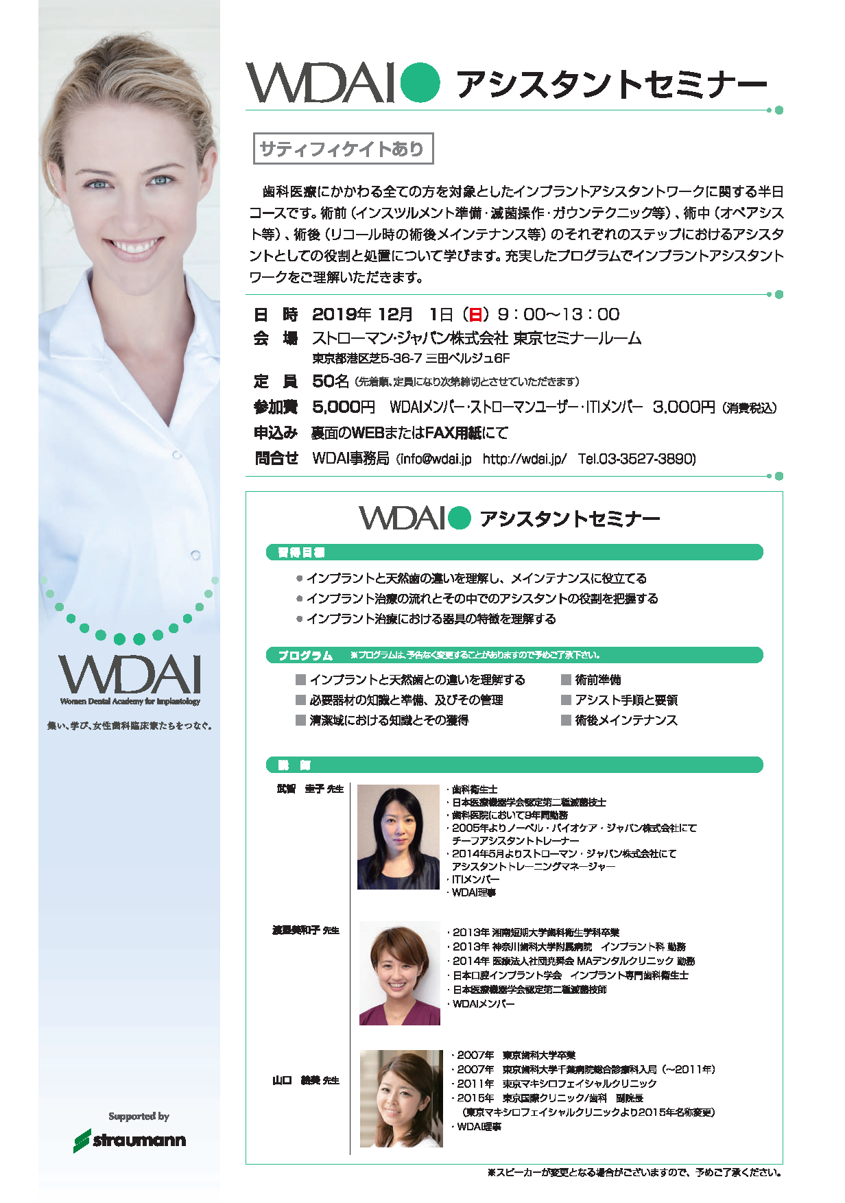 【WDAI主催】アシスタントセミナー