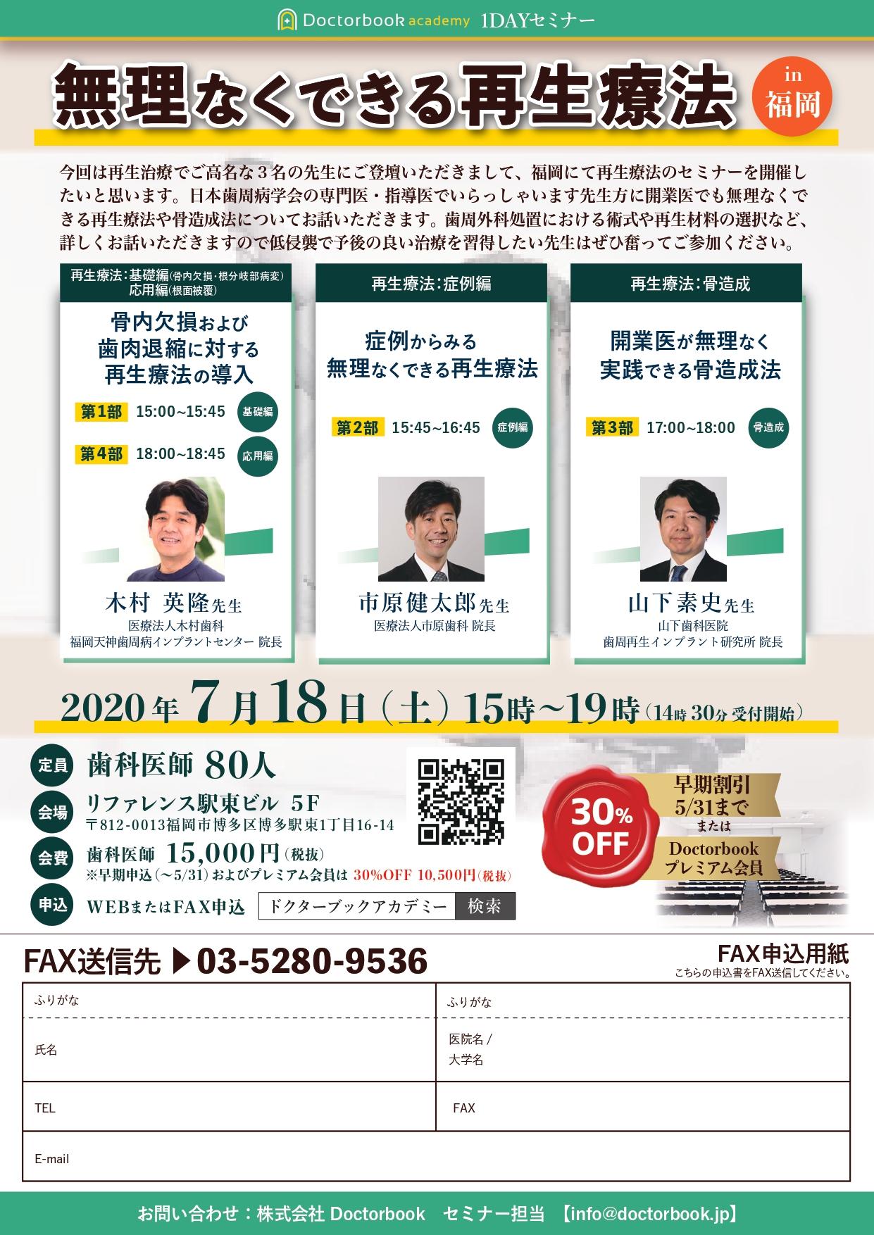 【延期】無理なくできる再生療法 @福岡 ~Doctorbook 1Dayセミナー~