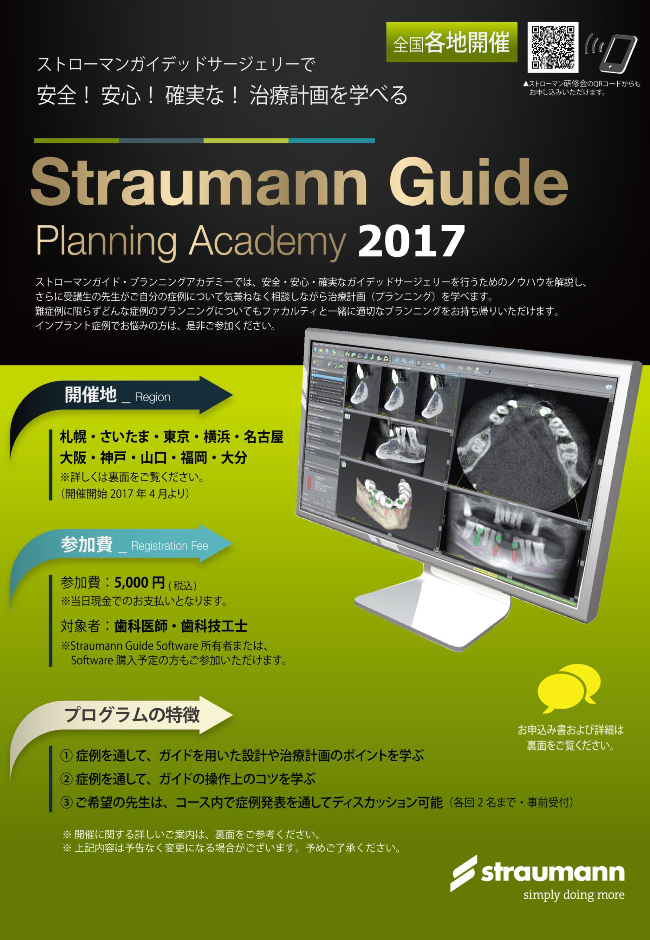 Straumann Guide Planning Academy 2017(福岡)