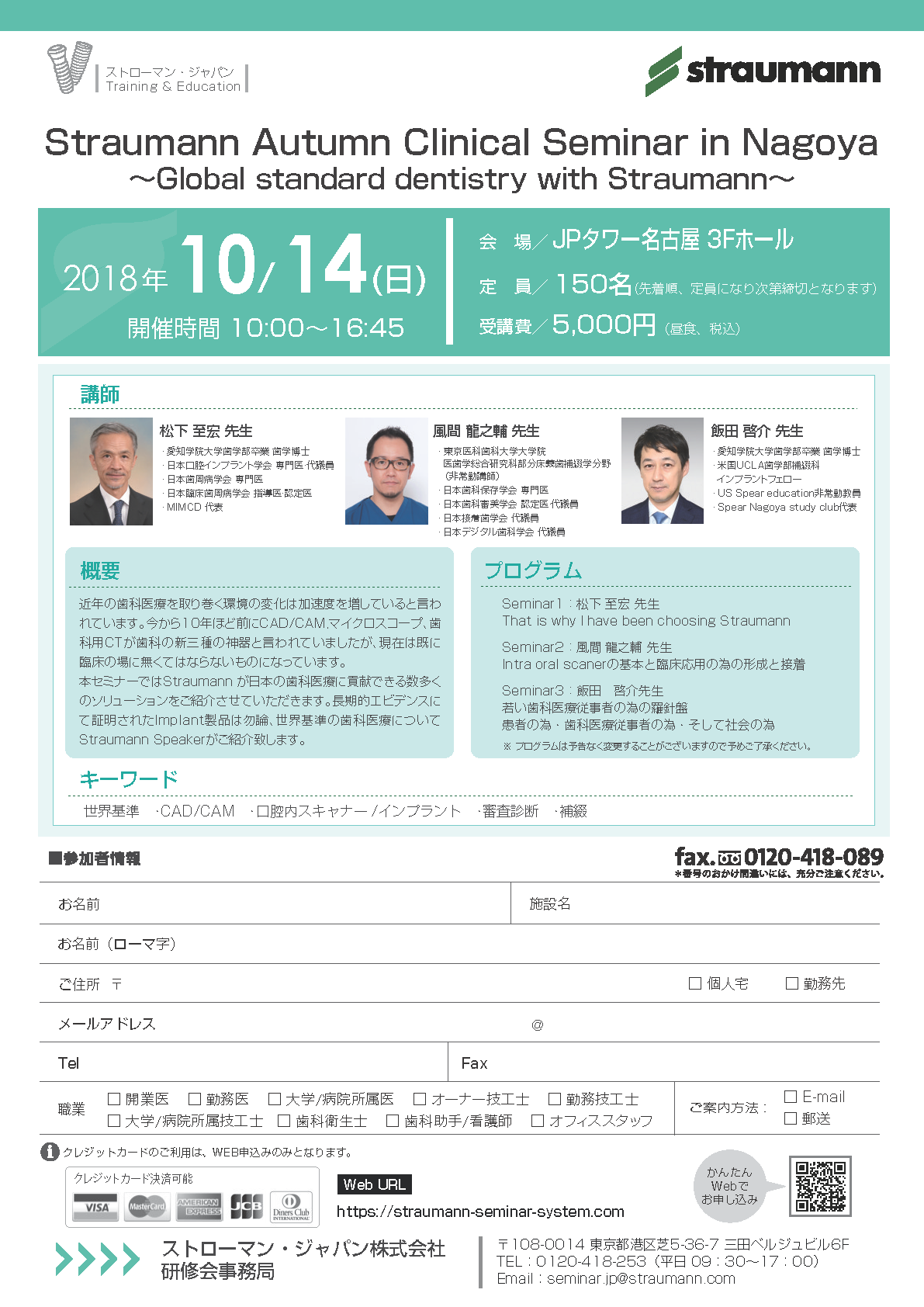 Straumann Autumn Clinical Seminar in Nagoya  ~Global standard dentistry with Straumann~