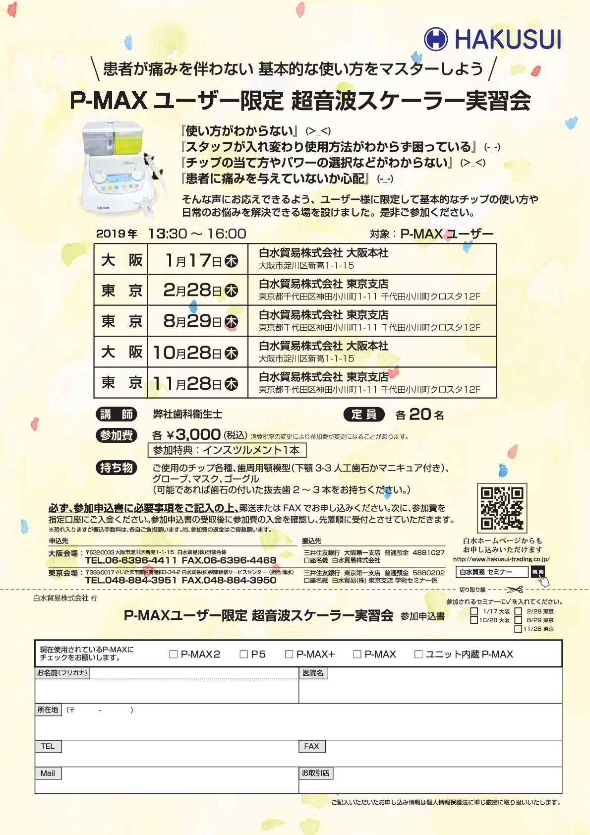 【東京】P-MAXユーザー限定超音波スケーラー実習会