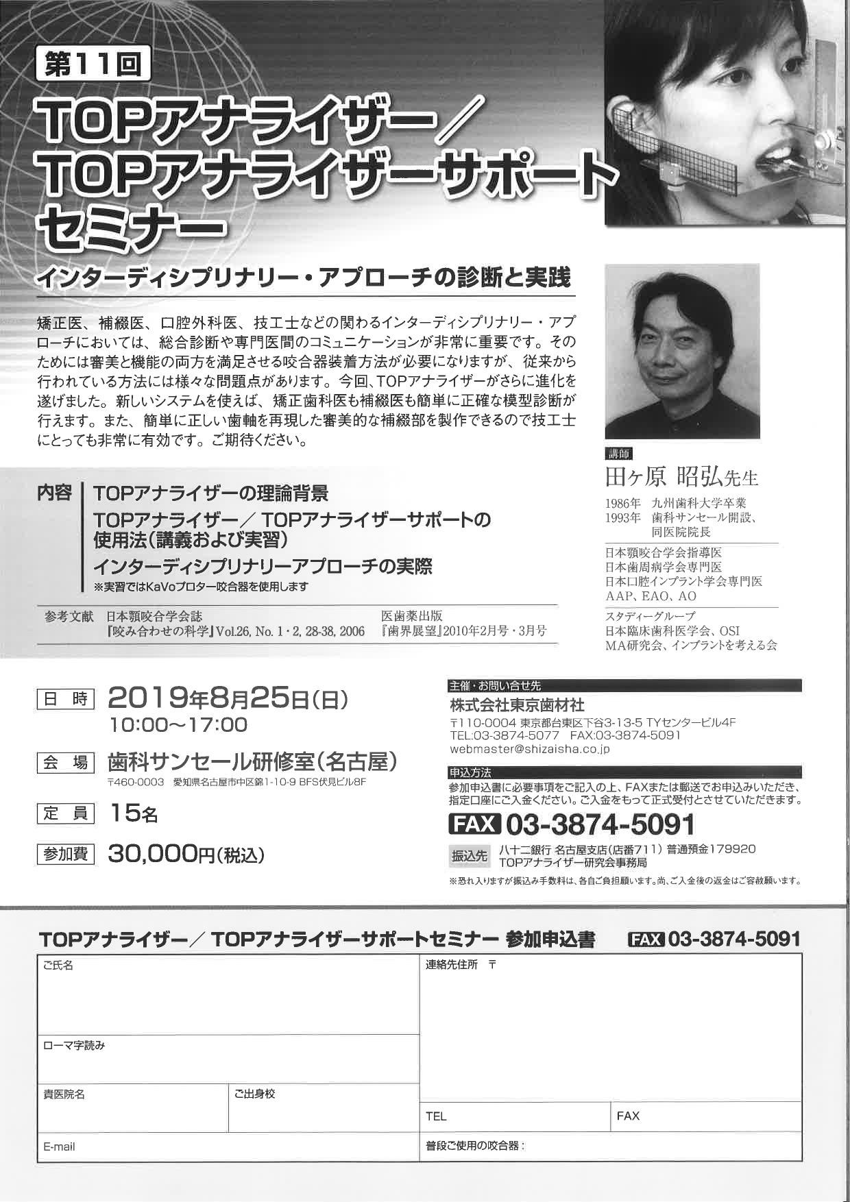 【満席】インタ―ディシプリナリー・アプローチの診断と実践 ~TOPアナライザー/TOPアナライザーサポートセミナー~
