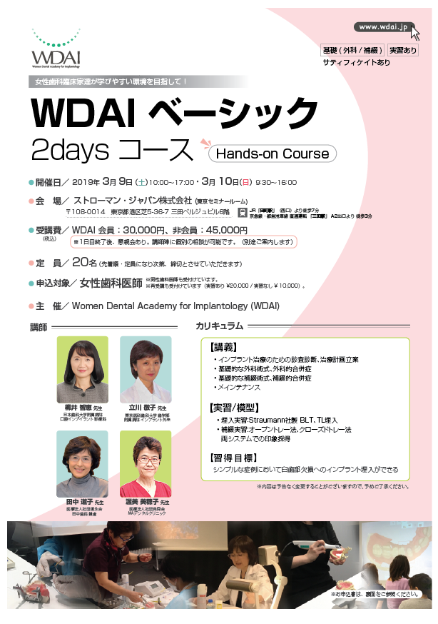 【WDAI主催】ベーシック2Daysコース  ~女性歯科臨床家たちが学びやすい環境を目指して!~
