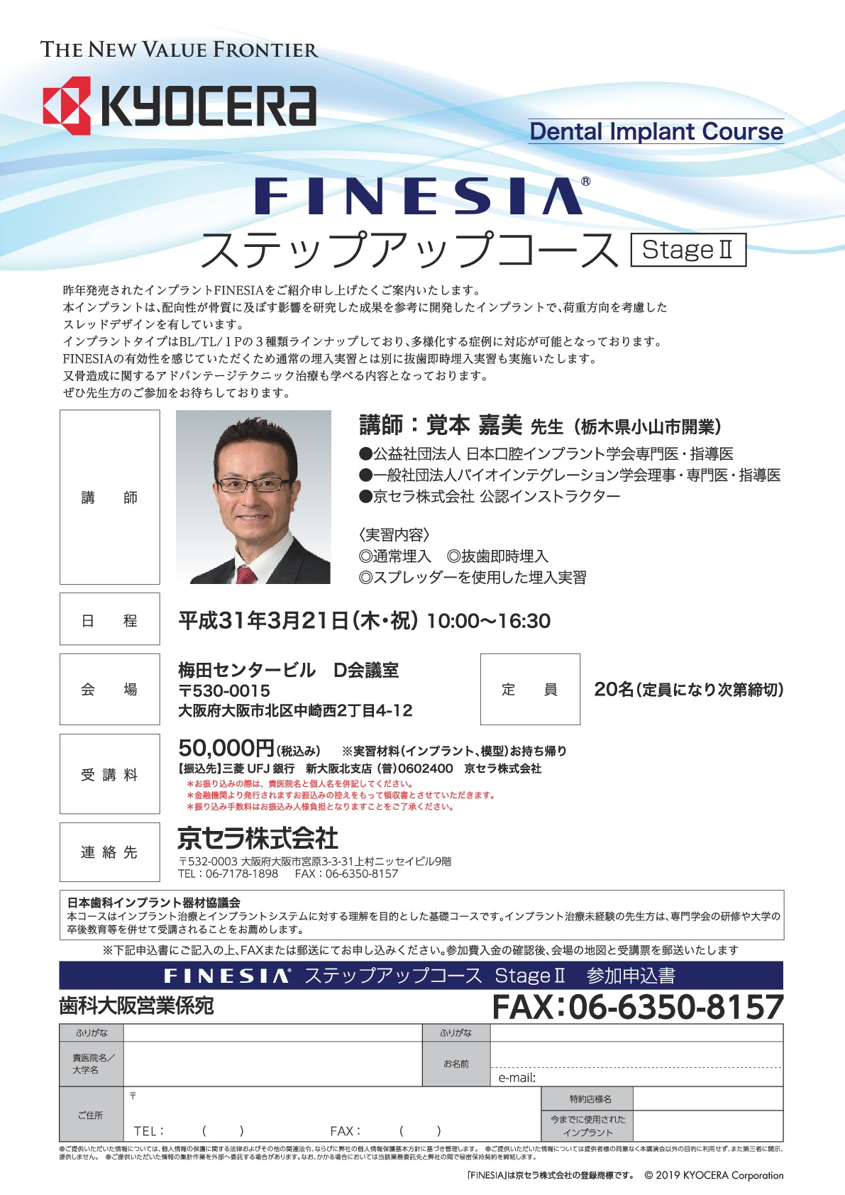 FINESIA ステップアップコース (StageII)