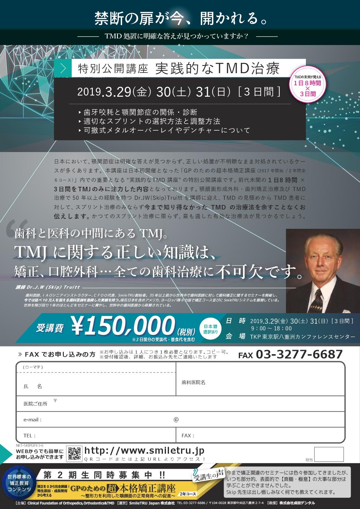 特別公開講座:実践的なTMD治療 (3日間)