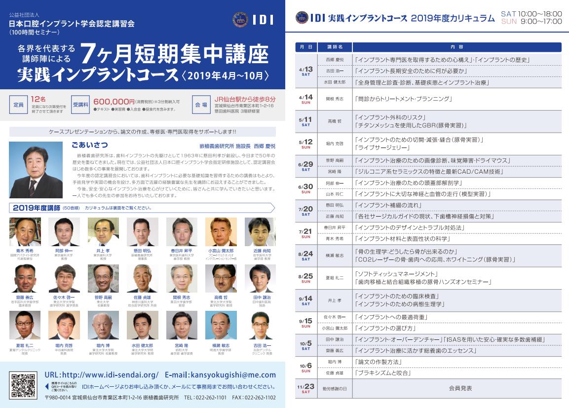 日本口腔インプラント学会認定講習会(100時間セミナー)~各界を代表する講師陣による 7ヶ月短期集中講座 実践インプラントコース~