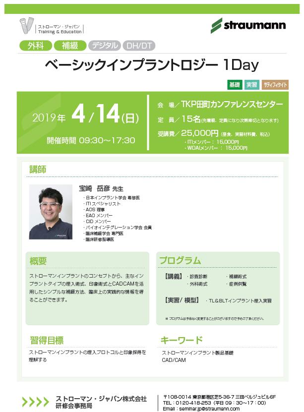 【満席】ベーシックインプラントロジー1Day