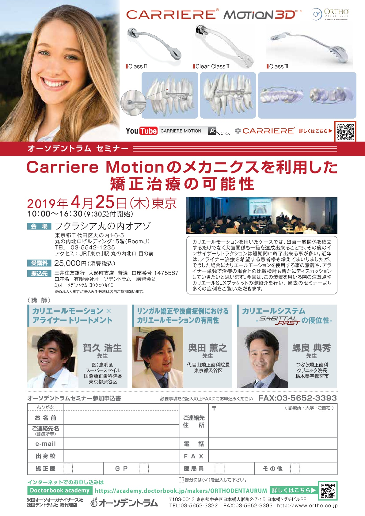 Carriere Motionのメカニクスを利用した矯正治療の可能性