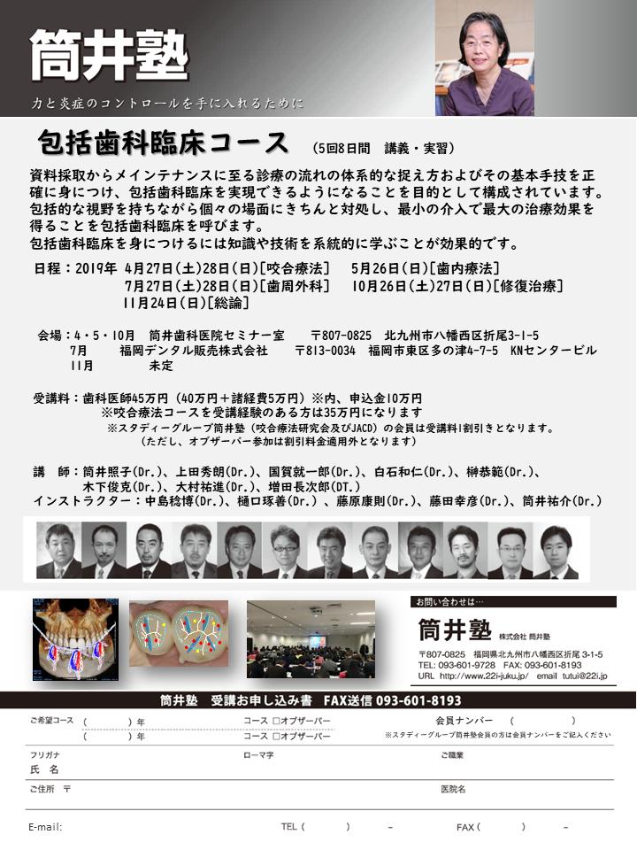 筒井塾 包括歯科臨底コース(全8回)