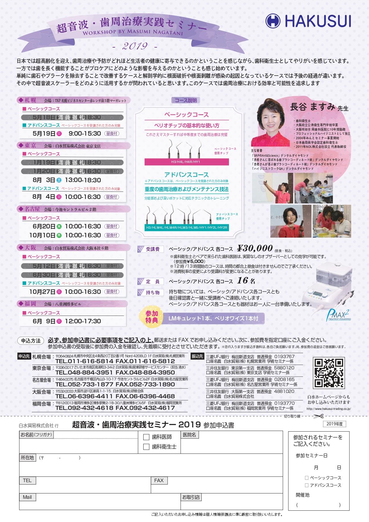 【名古屋】超音波・歯周治療実践セミナー ~ベーシックコース~