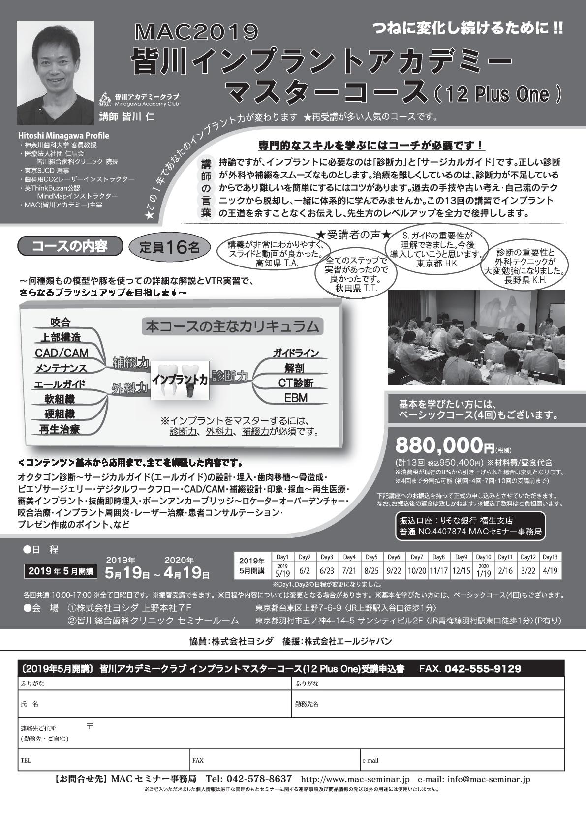 【満席】皆川インプラントアカデミー マスターコース (12 Plus One)