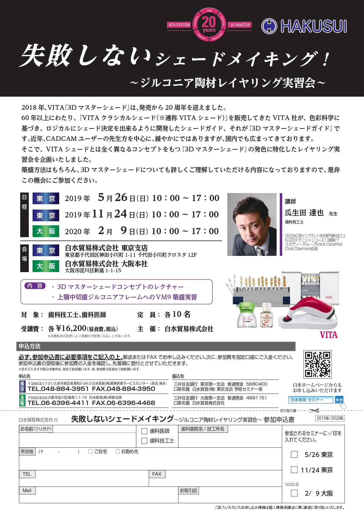 【満席】失敗しないシェードメイキング! ~ジルコニア陶材レイヤリング実習会~