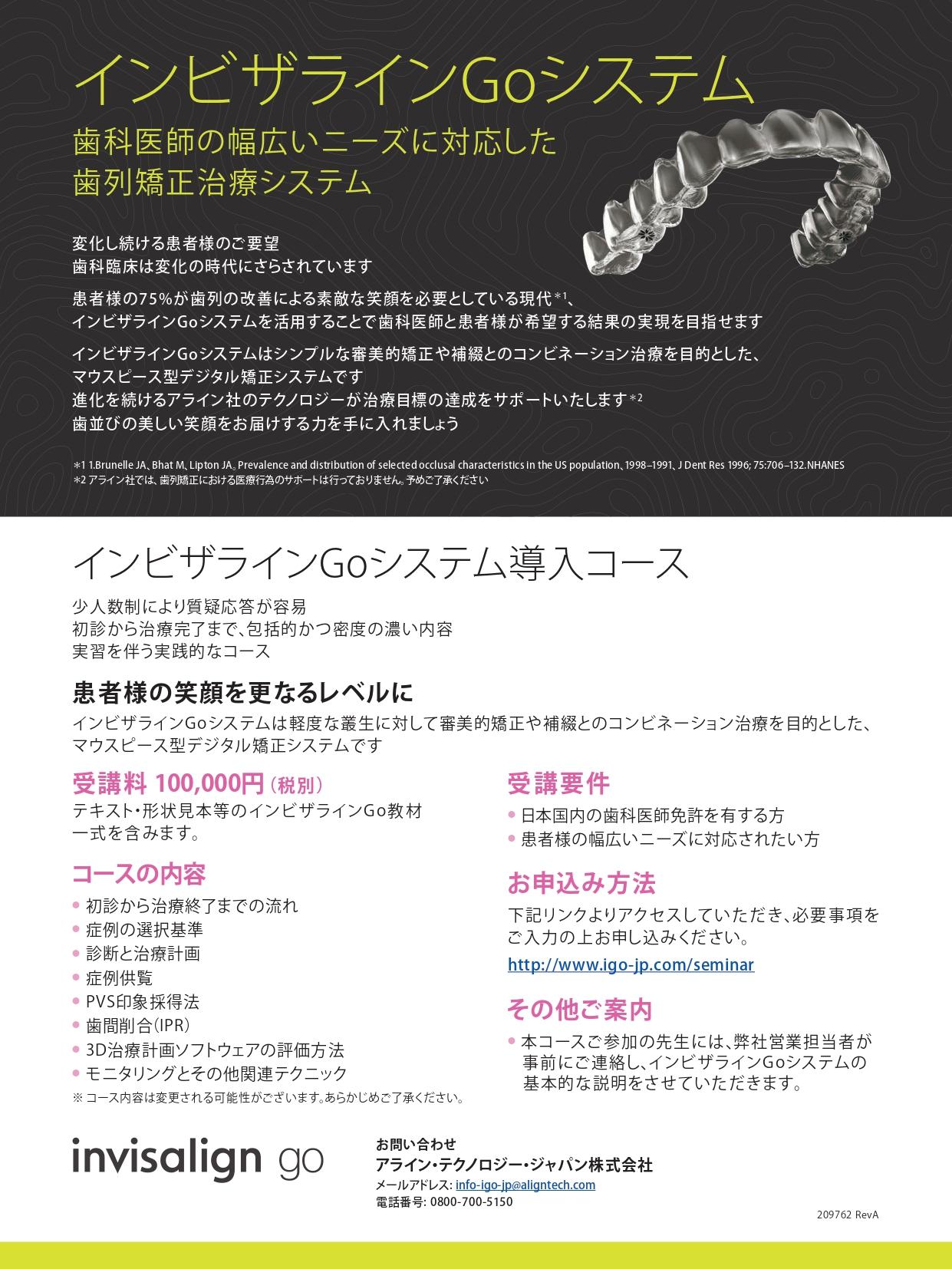 【満席】【東京】インビザラインGo導入コース