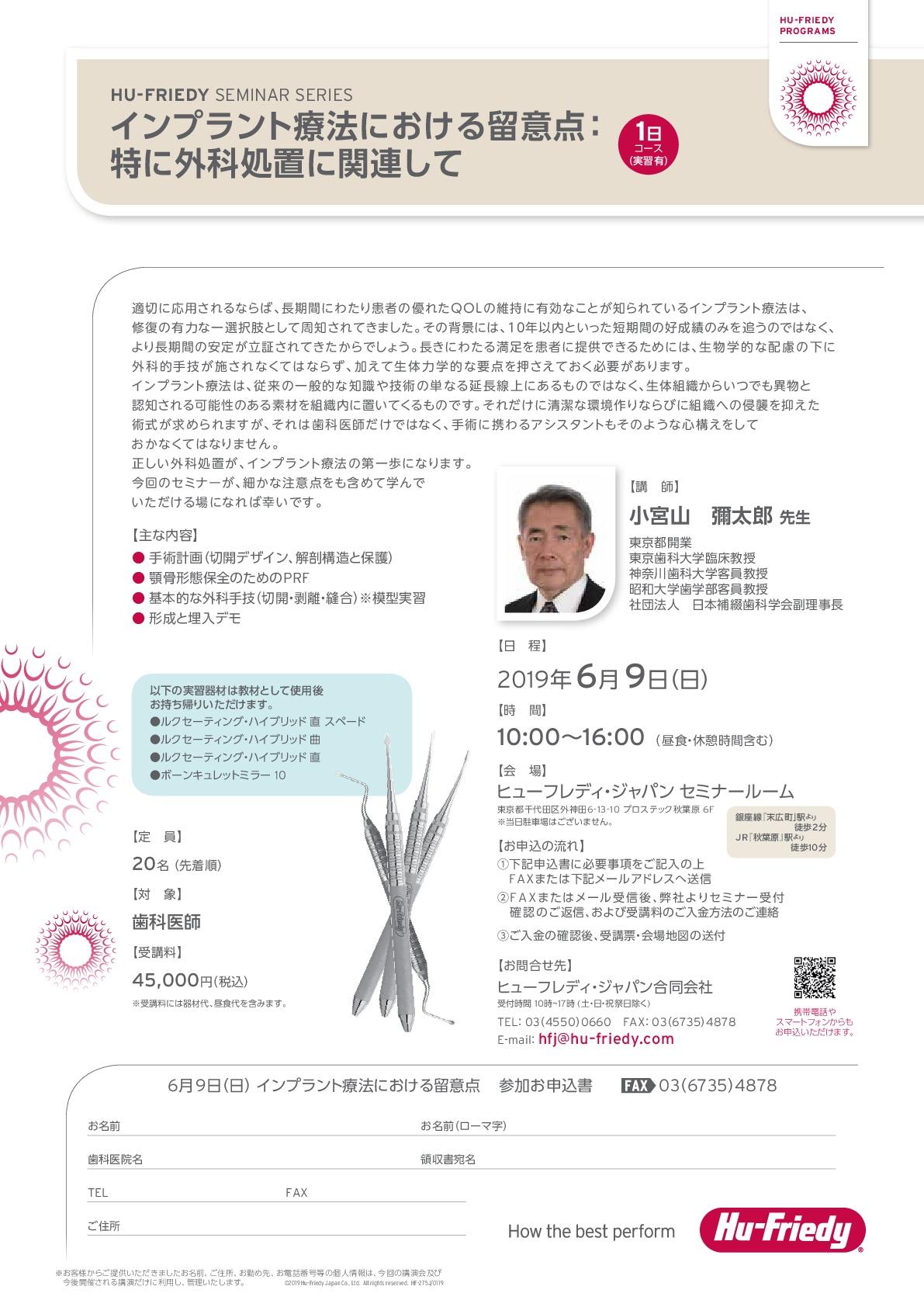 インプラント療法における留意点: 特に外科処置に関連して【1日コース】