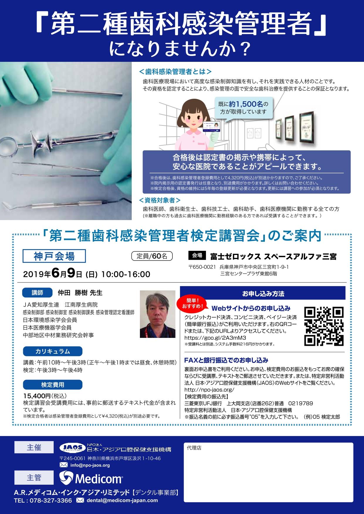 第二種歯科感染管理者検定講習会
