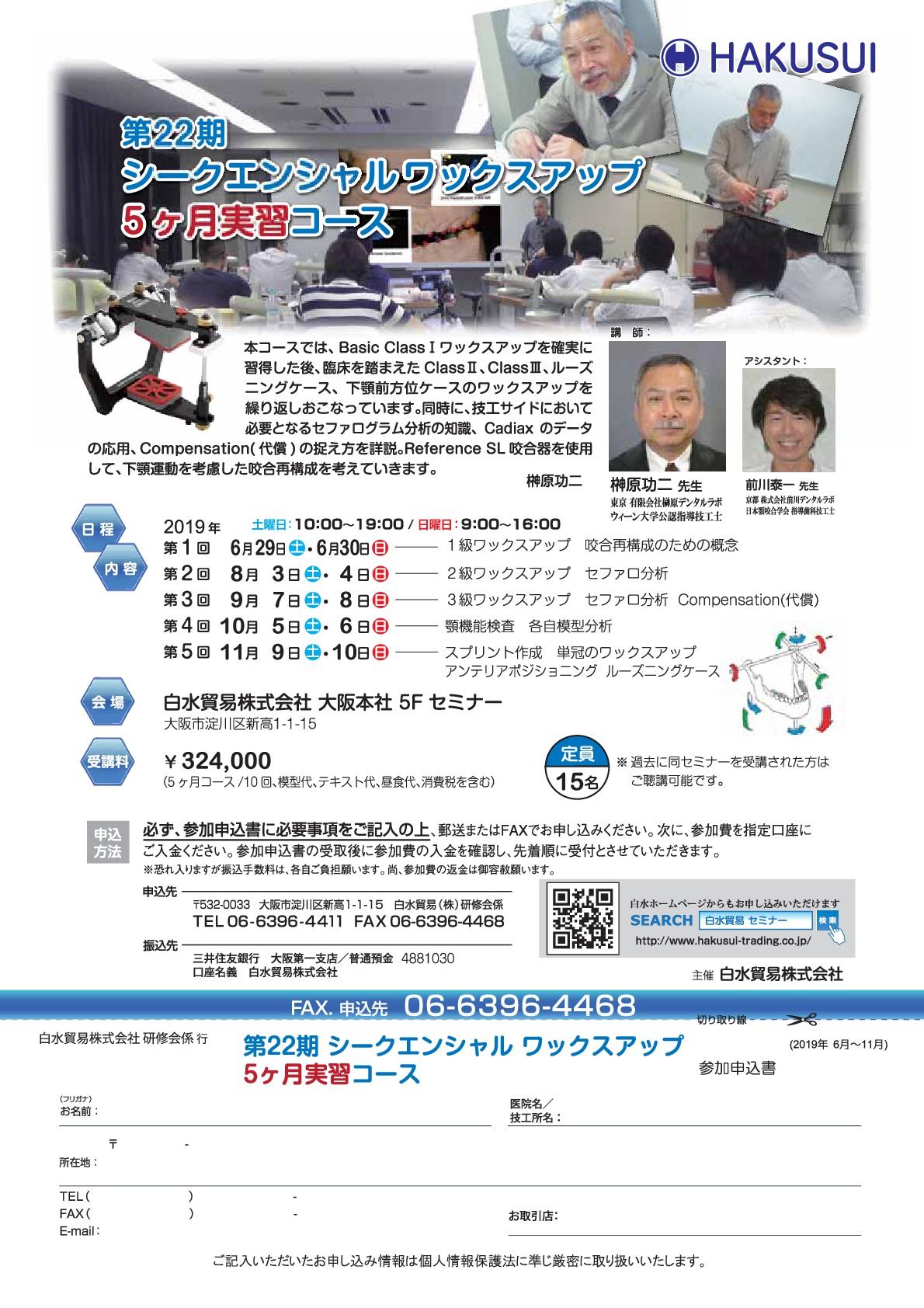 【大阪】シークエンシャルワックスアップ5ヶ月実習コース歯科技工士