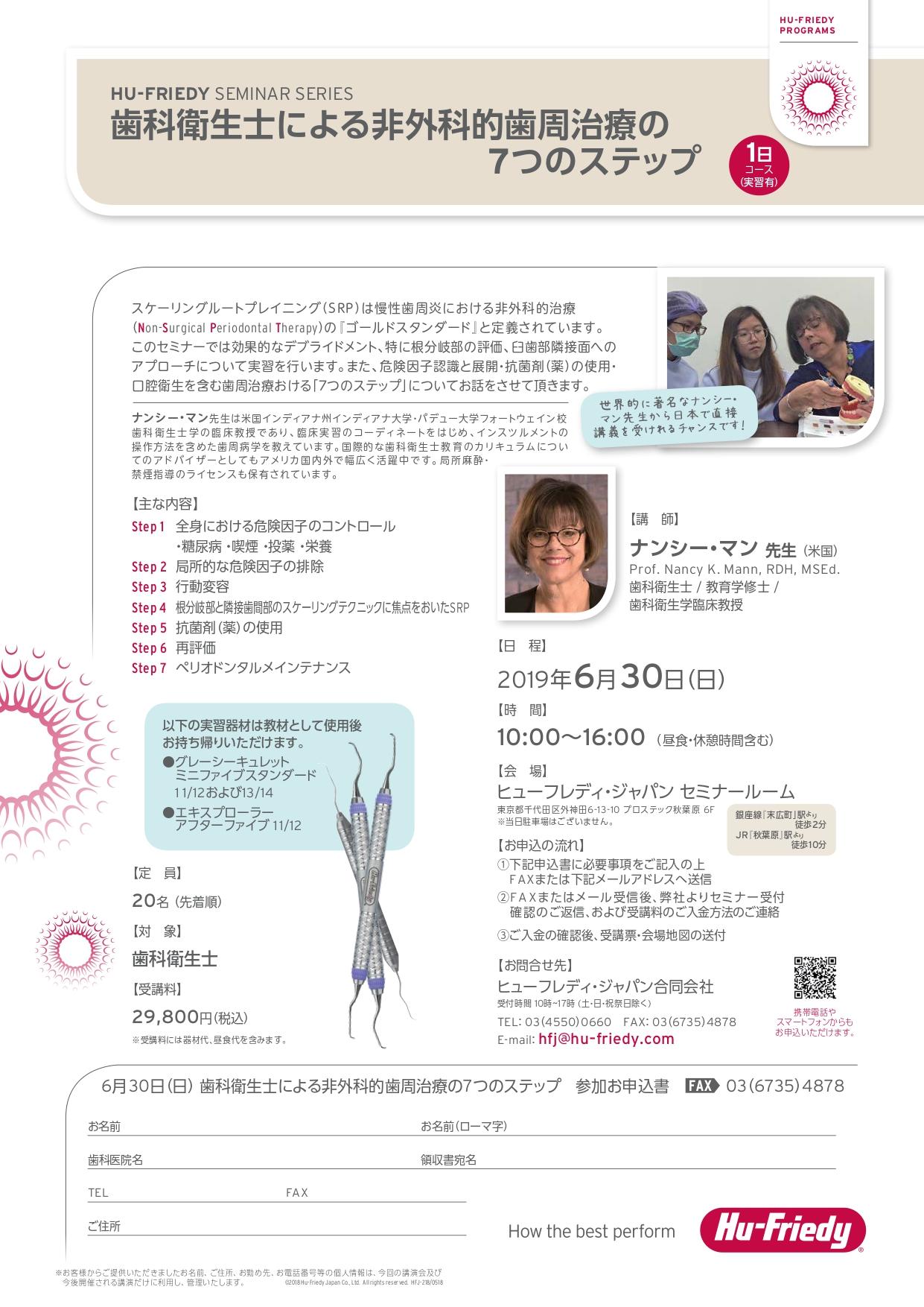 歯科衛生士による非外科的歯周治療の7つのステップ【1日コース】