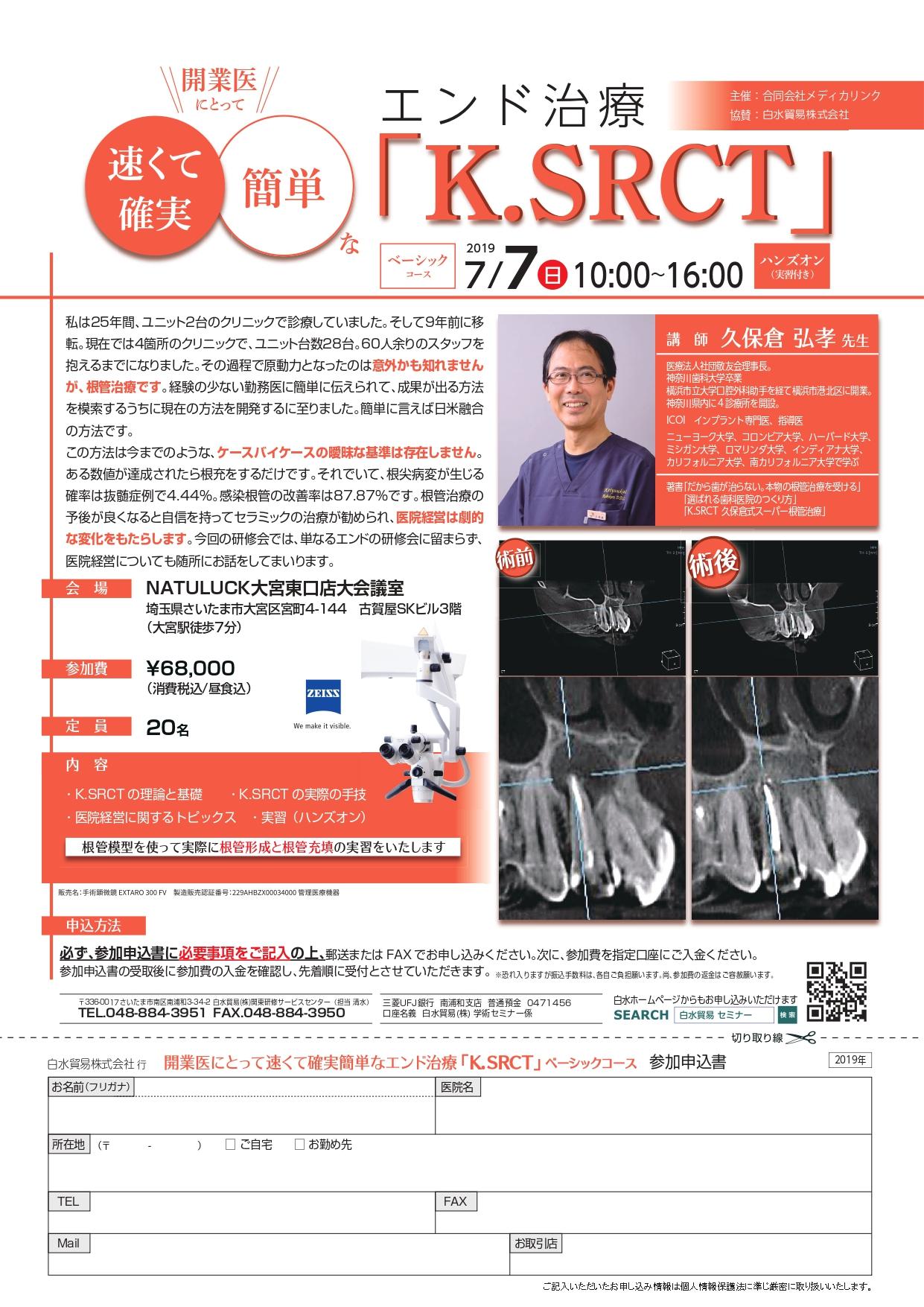 開業医にとって速くて確実簡単なエンド治療「K.SRCT」ベーシックコース