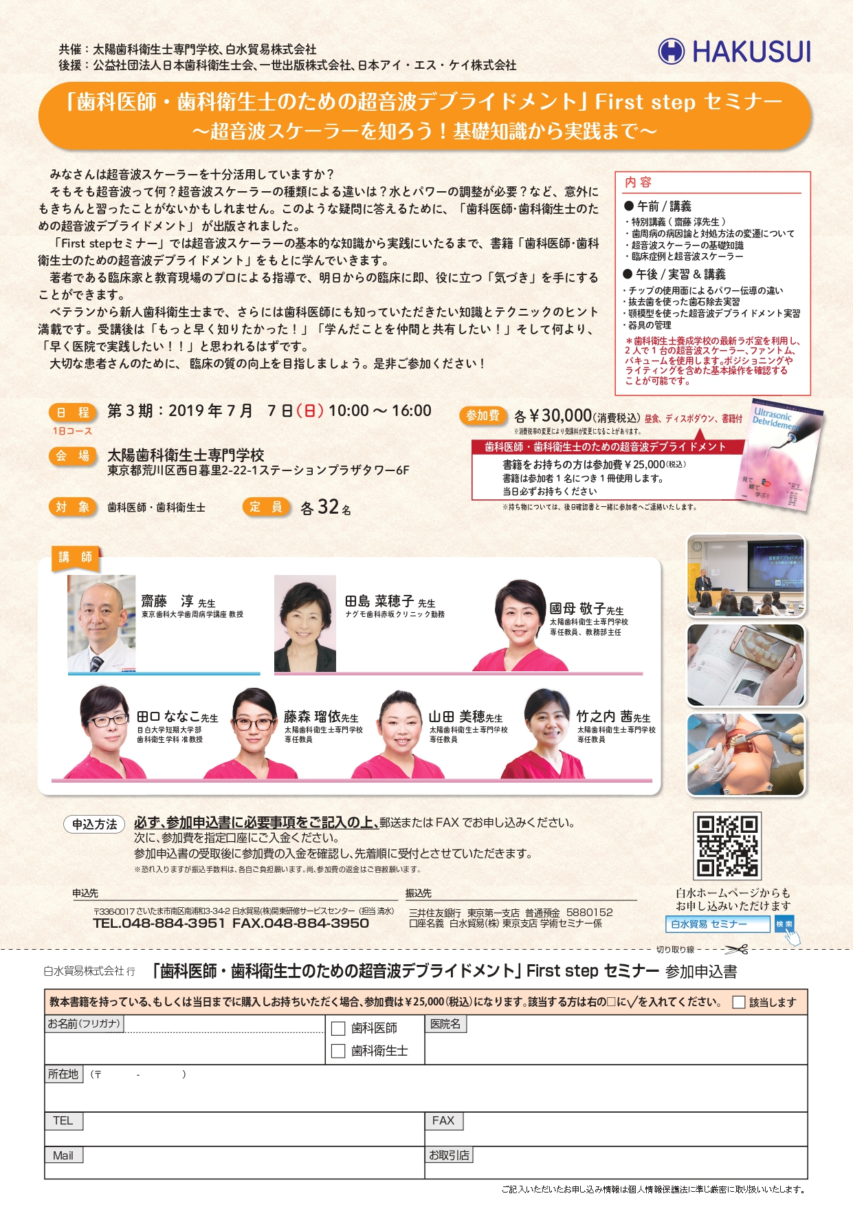 【満席】「歯科医師・歯科衛生士のための超音波デブライドメント」 First step セミナー ~超音波スケーラーを知ろう!基礎知識から実践まで~