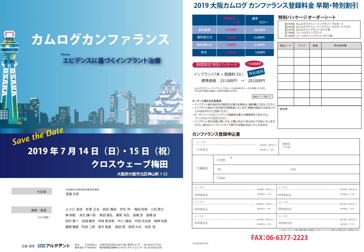 2019 大阪カムログ カンファランス ~エビデンスに基づくインプラント治療~