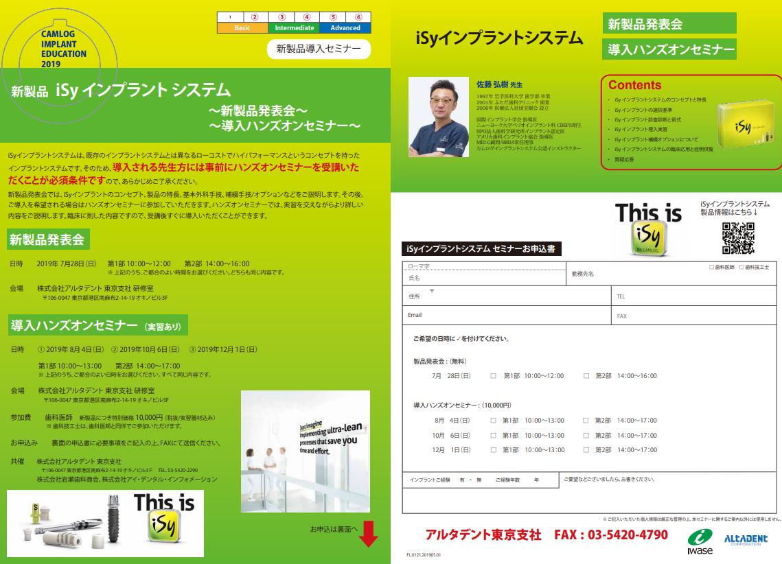 新製品 iSy インプラント システム  ~導入ハンズオンセミナー~ (実習あり)