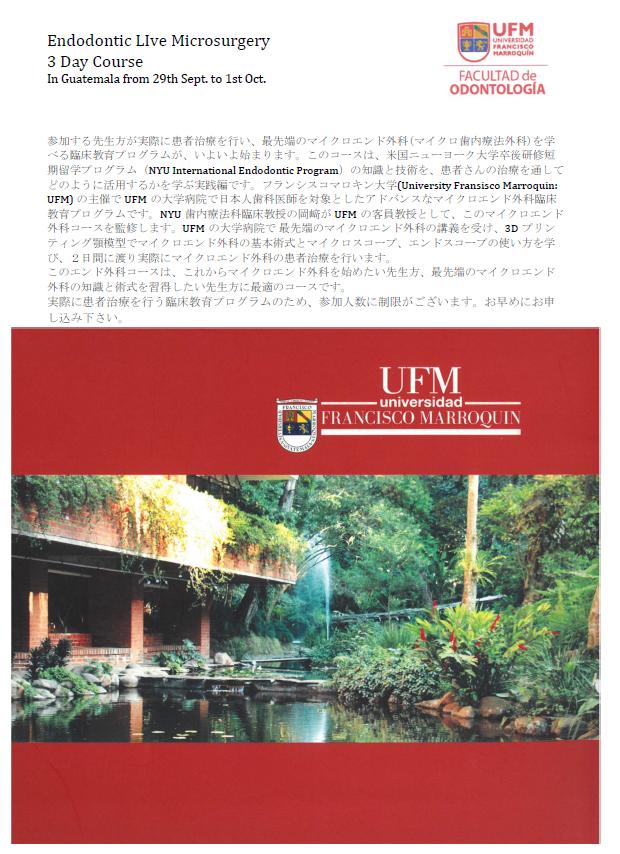 NYU歯内療法短期留学プログラムマイクロエンド3Daysコース/Endodontic LIve Microsurgery  3 Day Course In Guatemala
