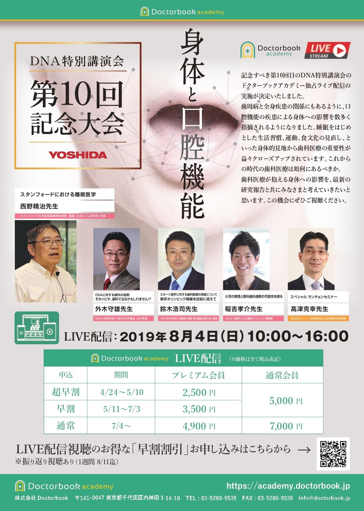 【ライブ配信】第10回DNA特別講演会 ~身体と口腔機能~