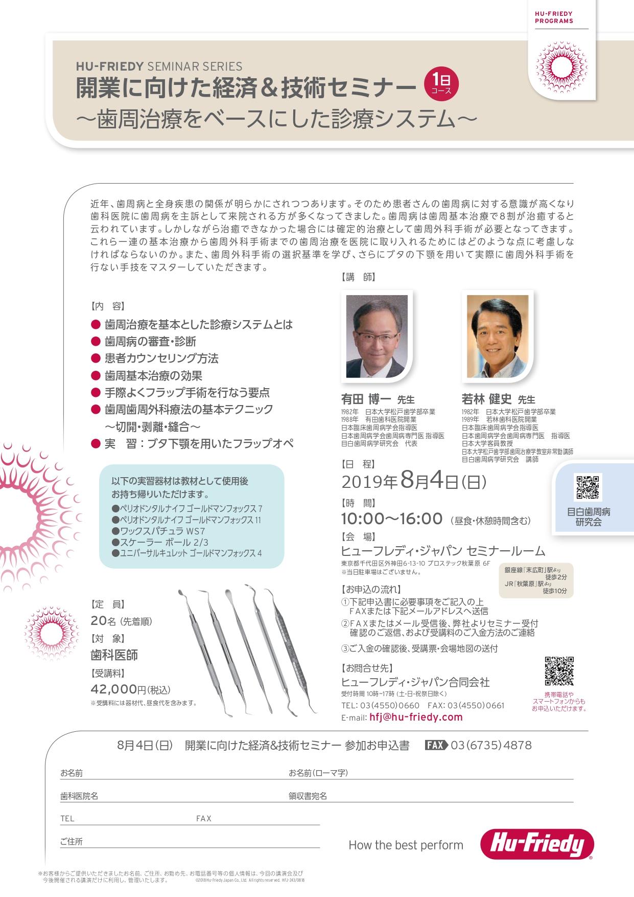 開業に向けた経済&技術セミナー ~歯周治療をベースにした診療システム~【1日コース】