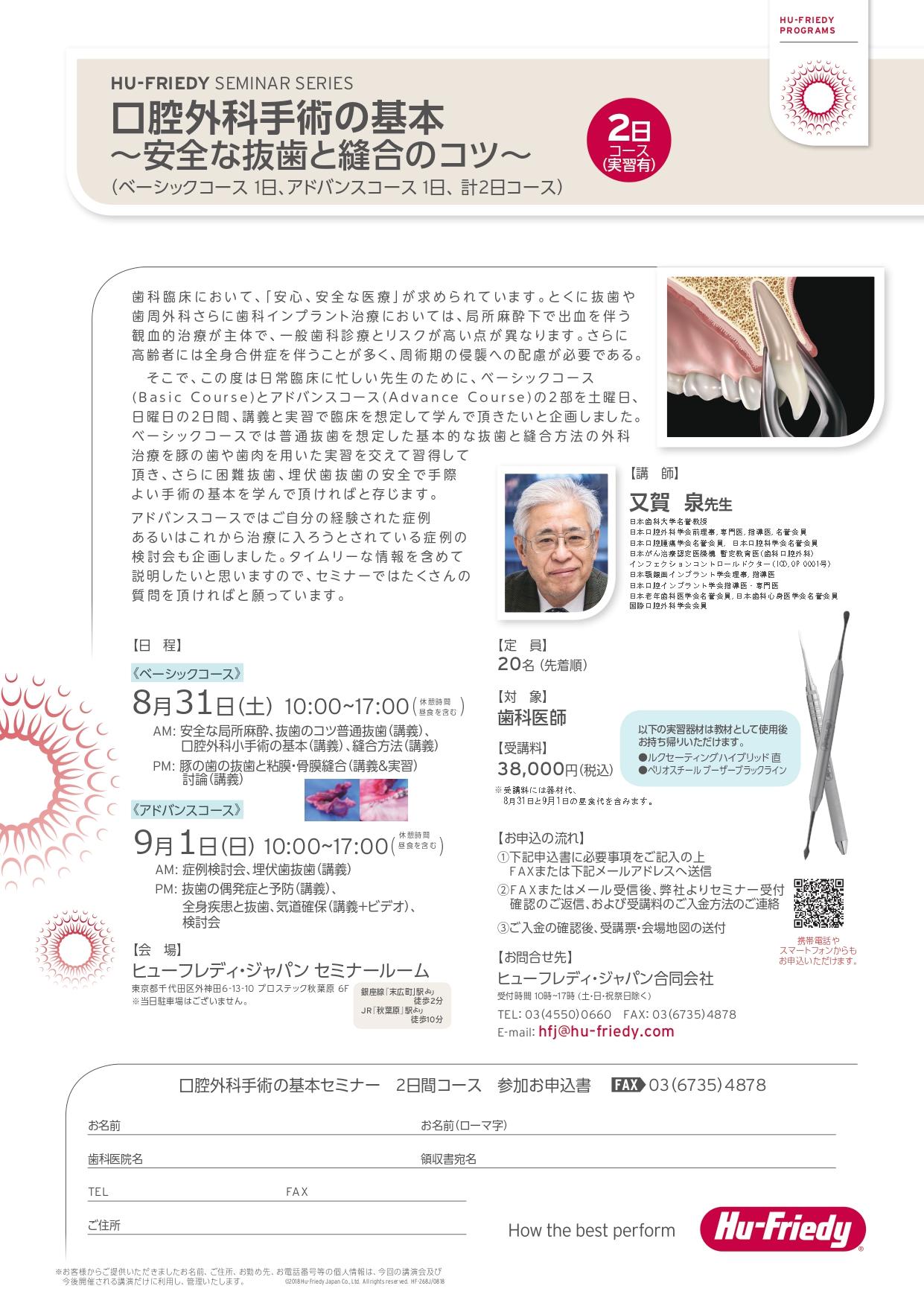 口腔外科手術の基本 ~安全な抜歯と縫合のコツ~ 【2日コース】