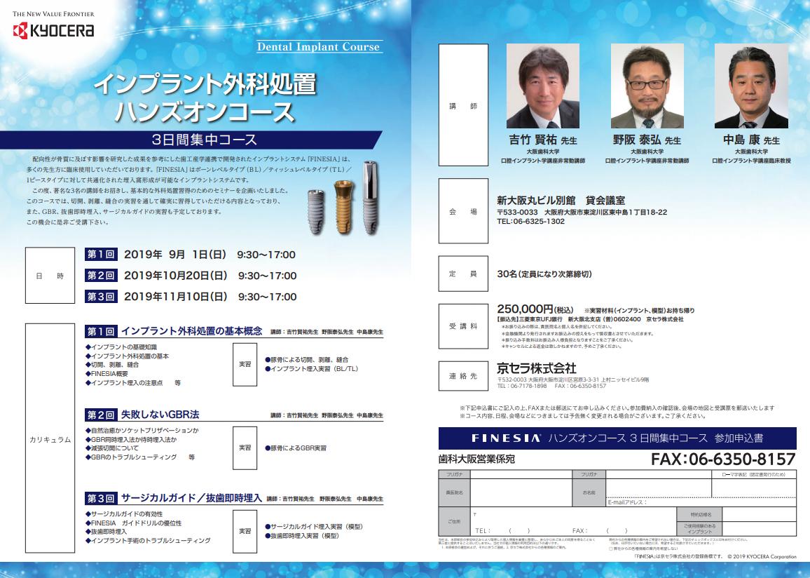 インプラント外科処置ハンズオンコース 【3日間コース】